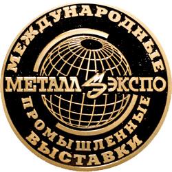"""Международная промышленная выставка """"Металл-Экспо 2015"""""""